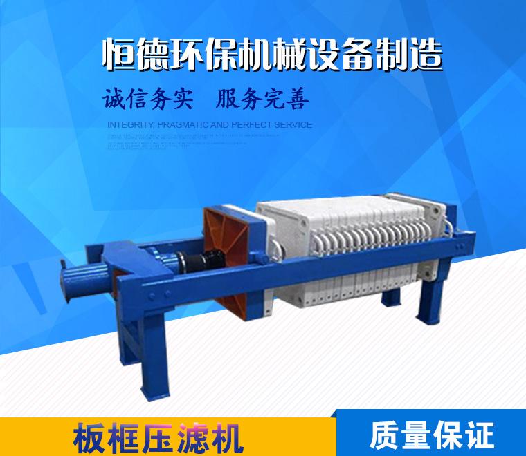 安徽板框压滤机