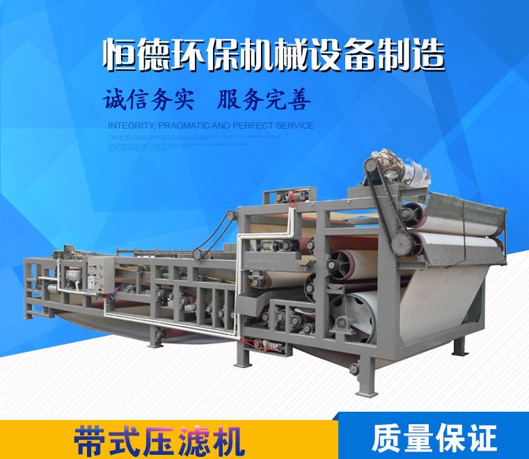 西藏带式压滤机