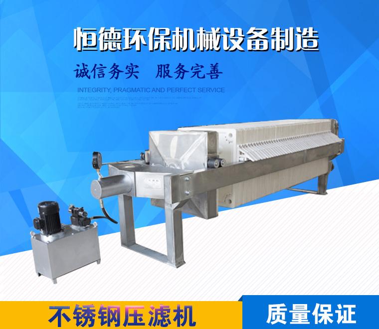 西藏不锈钢压滤机
